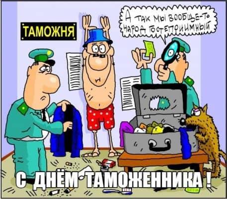 день таможенника российской федерации поздравления в прозе