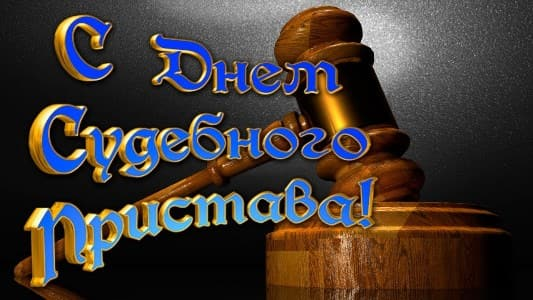 поздравление с днем судебного пристава от главы