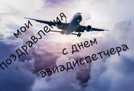 международный день авиадиспетчера открытки