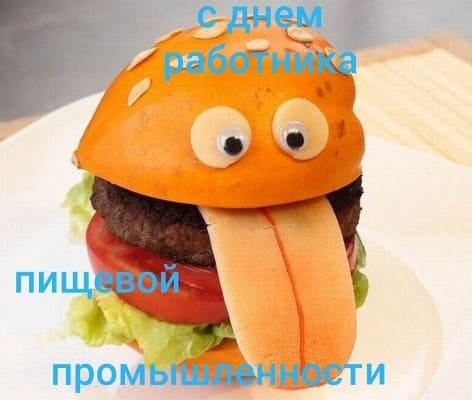 день работника пищевой промышленности