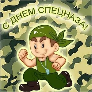 день спецназа вв мвд рф