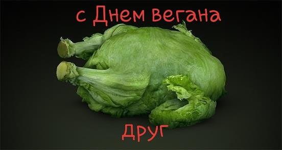 день вегетарианства фото