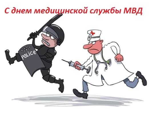 день медицинской службы мвд россии поздравления открытки