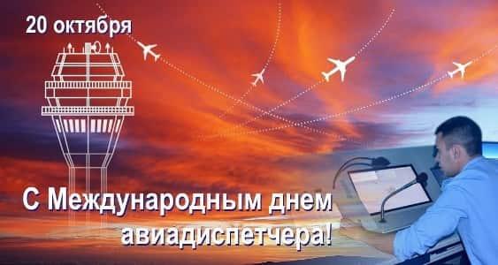 картинки на день авиадиспетчера
