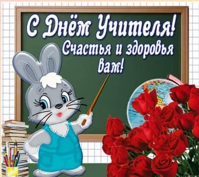 первый день учителя