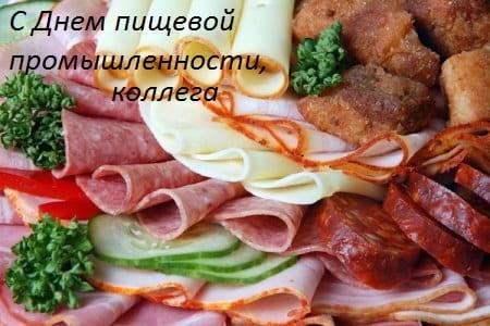 день пищевой промышленности в беларуси