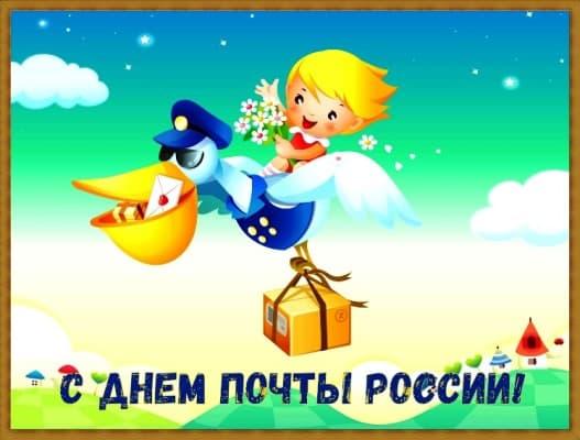 картинки с днем почты беларуси