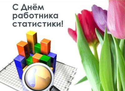 день статистики поздравления открытки