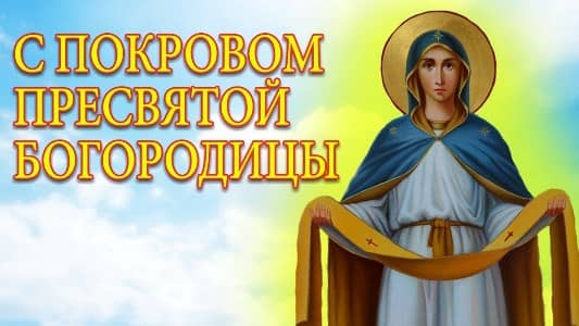 покров пресвятой богородицы сценарий праздника