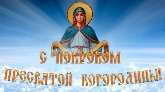 покров пресвятой богородицы что означает