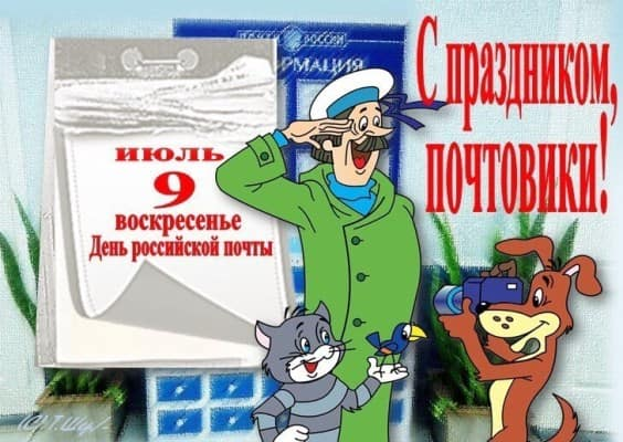 картинки с днем почты казахстана