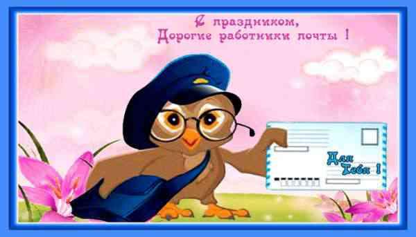 всемирный день почты поздравления в прозе