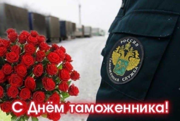 25 октября день таможенника российской федерации картинки