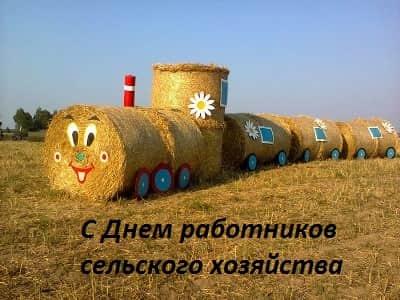 с днем сельского хозяйства картинки прикольные