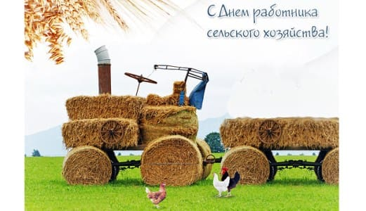 поздравления с дне работников сельского хозяйства