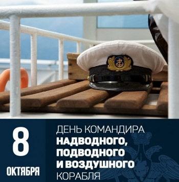 день командира корабля в картинках