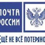 картинки с днем почты россии