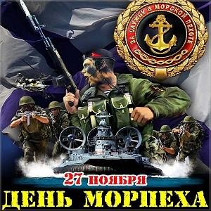 день морской пехоты фото картинки