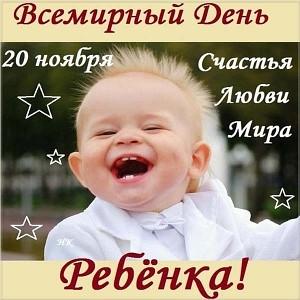 картинки на тему всемирный день ребенка