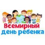 всемирный день ребенка картинки
