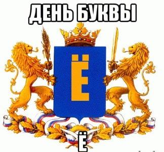 день буквы ё википедия