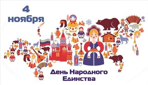 скачать картинку 4 ноября день народного единства