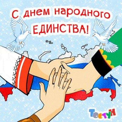 картинка день народного единства детская