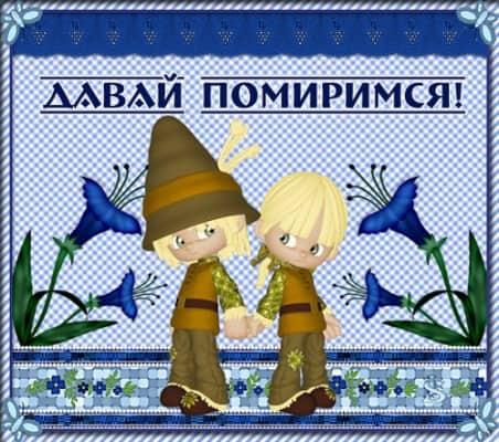 день согласия и примирения открытки