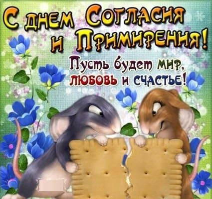день согласия и примирения картинки открытки