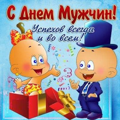 всемирный день мужчин поздравления