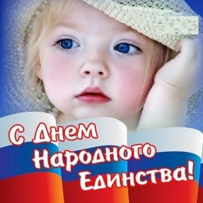 день народного единства картинки