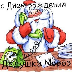 поздравление деда мороза с днем рождения