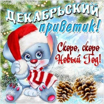 с первым днем зимы открытки бесплатно