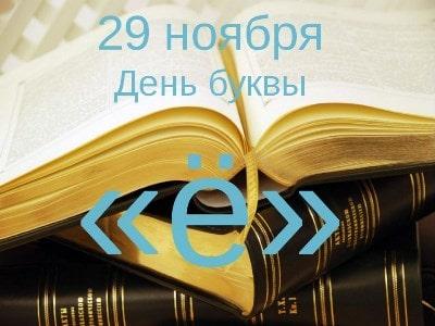 день буквы ё отмечается ежегодно