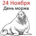 картинки с днем моржа