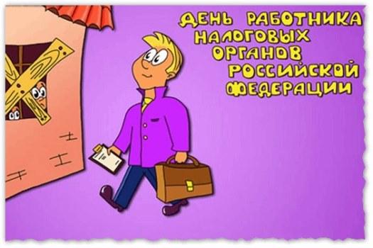 день налоговой инспекции картинки поздравления смешные