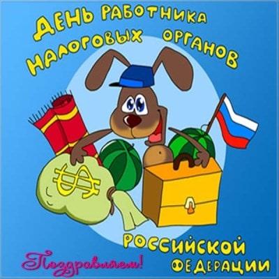 день налоговой инспекции картинки поздравления дата