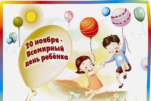 20 ноября всемирный день ребенка картинки