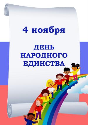 знак праздника день народного единства картинки