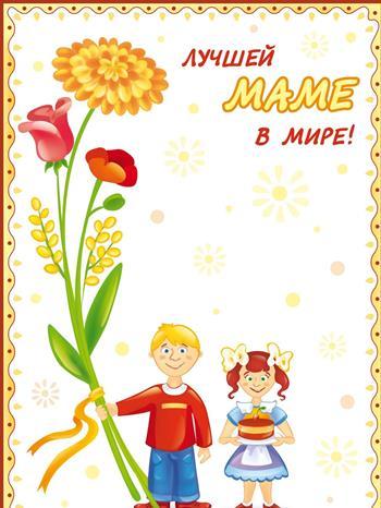 картинка день матери в россии