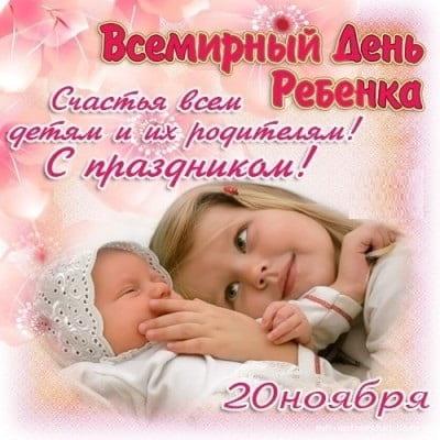 всемирный день ребенка картинки и стихи