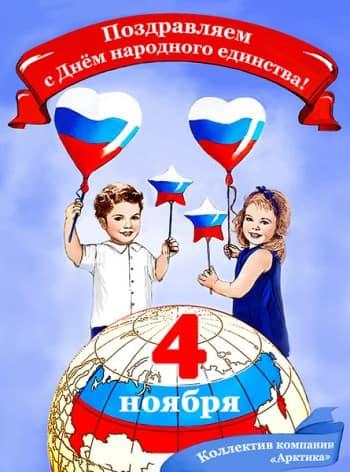 картинка день народного единства россии для детей