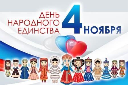 4 ноября день народного единства картинки поздравления