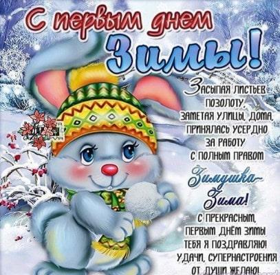 с первым днем зимы открытки анимация