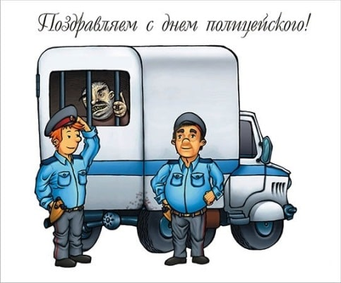 поздравление с днем полиции сотрудникам