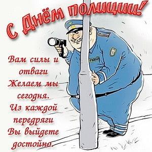 поздравления с днем полиции картинки прикольные