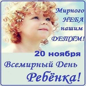 всемирный день ребенка картинки с надписями