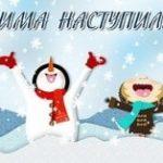 первый день зимы картинки