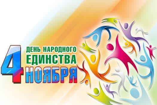 день народного единства картинки для детей дошкольного возраста