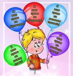 всемирный день ребенка картинки с поздравлениями